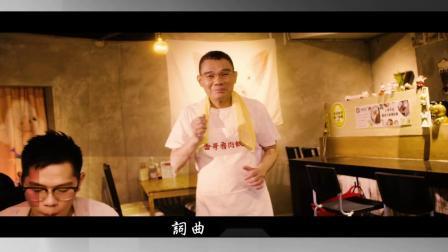 闽南歌《台湾鲁肉饭》陈雷
