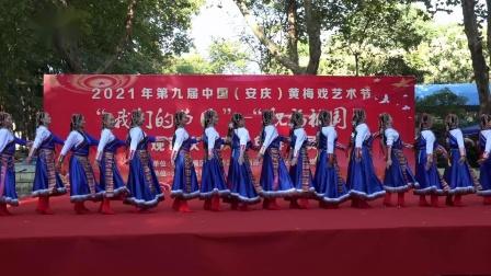舞蹈 雪域赞歌 安庆市舞乐团队