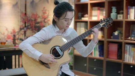 《绒花》叶锐文民谣吉他独奏