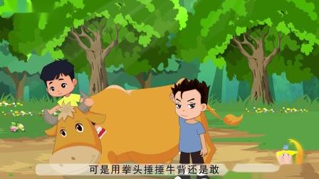 四年级上册《牛和鹅》小学语文同步精品课文动画,预习教辅视频,学习好帮手!(一堂一课APP出品)