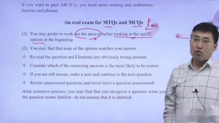 金立品教育徐开金ACCA-BT(F1) - MTQ和MCQ真实考试中的考试技巧