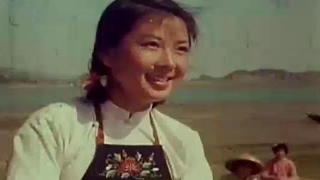 电影《海霞》插曲 《渔家姑娘在海边》
