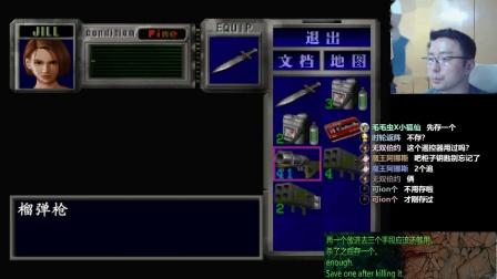 生化危机3超级丧尸复仇版 第12期