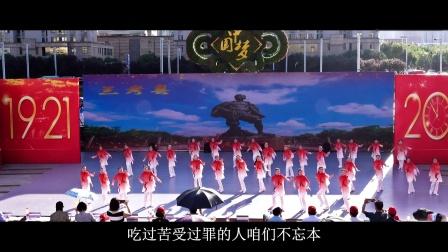 舞蹈:拼搏创新兰考人,表演:兰考县人民文化馆,教体局