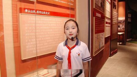 四年级 岑江小学 王紫涵 李子芳烈士纪念馆