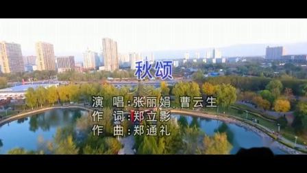 张丽娟+曹云生-秋颂 红日蓝月KTV推介