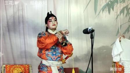 《船舟收妃》,陈家新,秦冬梅,三花川剧团2021.10.10演出