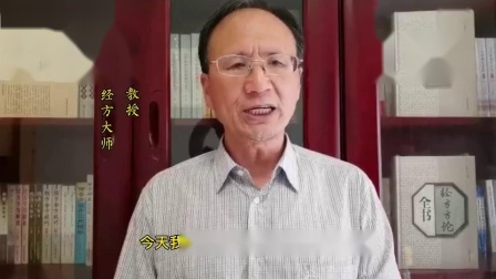 跟随全国著名经方大师王付教授学用《伤寒论》第251条
