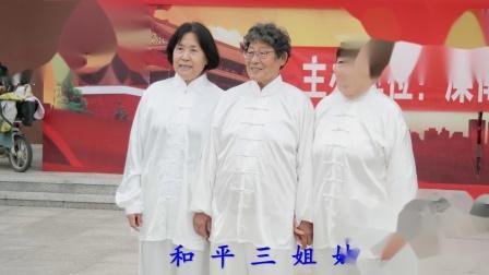 滦南县纪念2021年九九重阳节八法五部拳【和平站】
