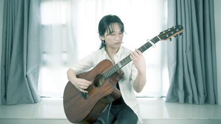 《谁伴我闯荡》叶锐文民谣吉他独奏