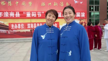 滦南县纪念2021年九九重阳节32式太极剑【惠民站】