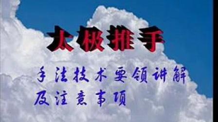 刘庆洲:太极推手5.手法技术要领讲介及注意事项