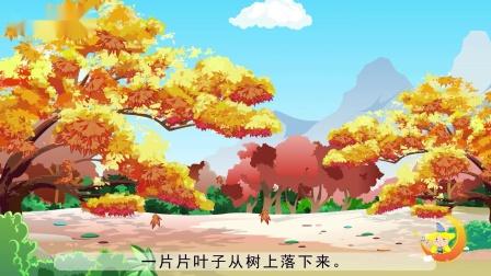 一年级上册《秋天》小学语文同步精品课文动画,预习教辅视频,学习好帮手!(一堂一课APP出品)