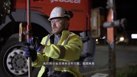 Geobear 电车轨道加固项目—对抗轨道道路老化有效方案