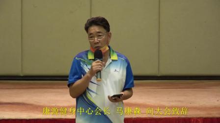 徐闻康源健身中心庆2021年重阳节联欢会
