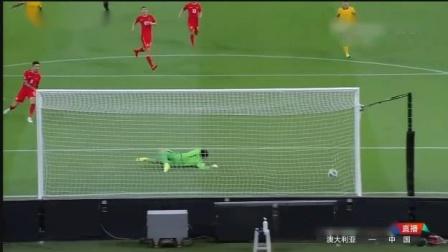 20210903 世预赛 中国0-3澳大利亚