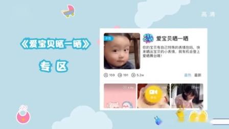 《爱宝贝晒一晒》征集广告(2021.10)
