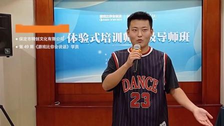 游戏比你会说话第49期体验式培训师培训学员刘子晛分享