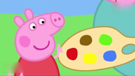 小猪佩奇2:佩奇爸爸出门画画,颜料颜色不够了,他能解决吗?