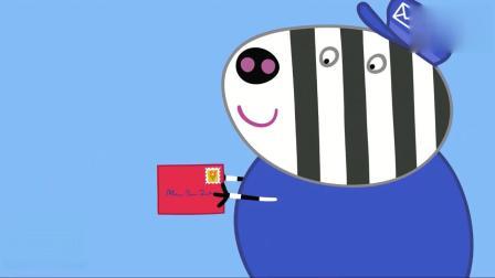 小猪佩奇2:佩奇帮斑马先生送信,原来邮递员是这样工作的,有趣