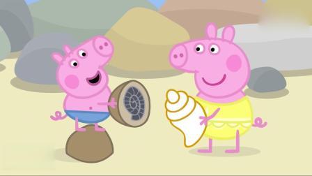 小猪佩奇2:佩奇发现一个海螺,妈妈让她听海的声音,神奇!
