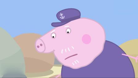 小猪佩奇2:佩奇一家去海滩玩,发现好多有趣的事,开心!