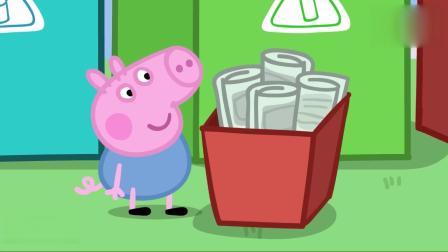小猪佩奇2:佩奇一家去回收中心,送一堆回收物品,环保!