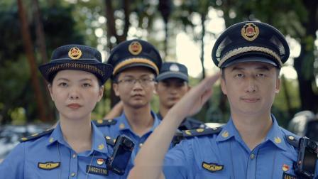 园岭街道执法队正规化示范宣传片(最终成品)