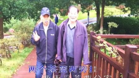 省厅环保站重阳节舒茶人民公社一日游.mpg