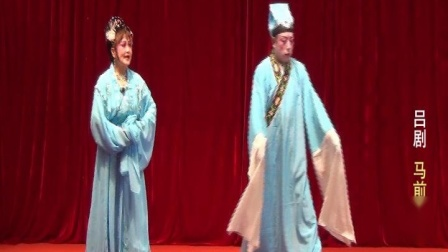 吕剧《马前泼水》(下)烟台芝罘区艺红吕剧团演出