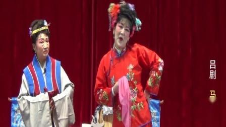 吕剧《马前泼水》(上)烟台芝罘区艺红吕剧团演出