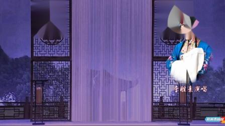 京剧【黛玉葬花】若说是没奇缘偏偏遇他---李胜素演唱