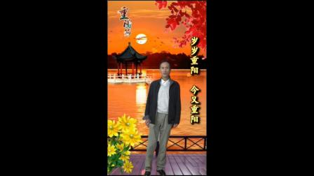 毛泽东词朗诵《采桑子·重阳》