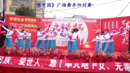 《和谐中国》广场舞井阳村舞队