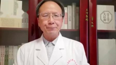 全国著名经方大师王付教授讲解以干姜附子汤为主治疗心动过缓