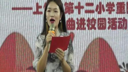 上饶市第十二小学重阳节暨戏曲进校园活动2021,10,14