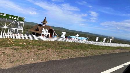 呼伦贝尔:广阔草原美丽庄园