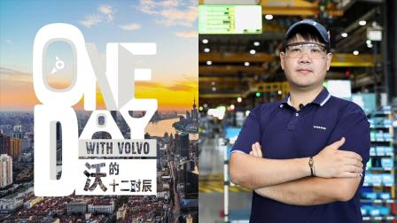 沃尔沃集团中国 员工视频系列  「沃的十二时辰」第二集:伟刚的工厂环游记