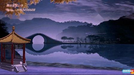 京剧【嫦俄奔月】白云飘碧水流青山葱翠---舞台背景伴奏