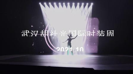 21.10.9武汉胡社光国际时装周