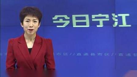 今日宁江(20190112)