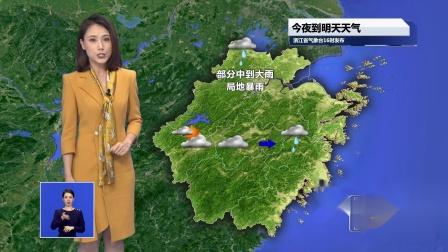 浙江天气预报(20211015)