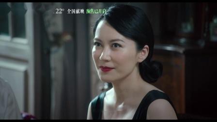 马思纯俞飞鸿上演命运沉浮《第一炉香》终极版预告片