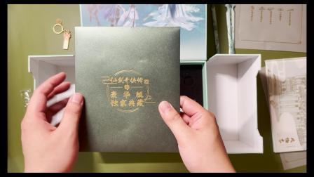 【开箱】仙剑奇侠传七 首发豪华版 4K开箱体验