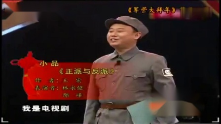 2009年小品:正派与反派  林永健 邵峰
