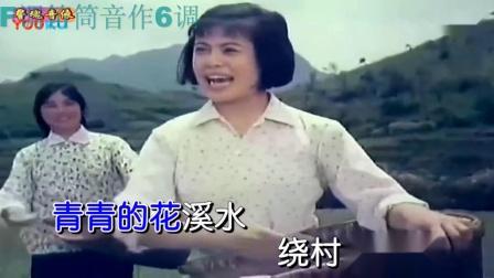 笛子曲【花溪水】F6调(李谷一演唱版)