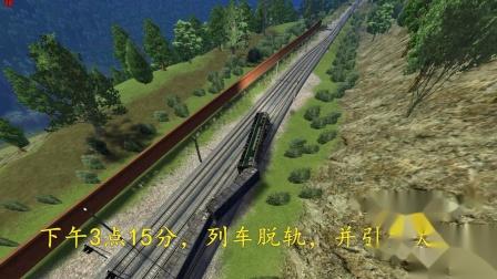 【TS还原】1976年宝成铁路1111次列车事故