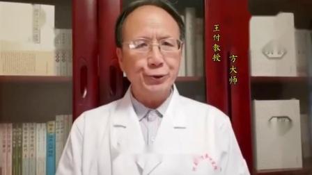 全国著名经方大师王付教授讲解以大柴胡汤为主治疗胆结石