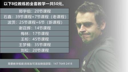 两个台球世界关键对决,郑宇伯vs石汉青,谁会更胜一筹
