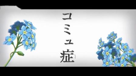 [片头] 古见同学有交流障碍症  (2021年10月番动画)
